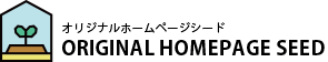 格安ホームページ作成サービス - オリジナルホームページシード